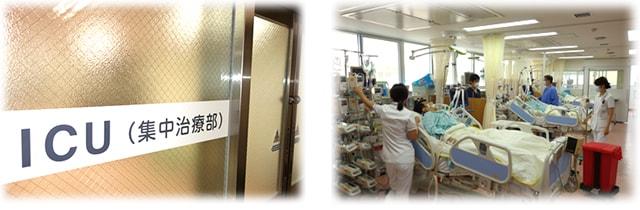 ICU(集中治療部)